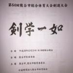 第64回 熊谷市総合体育大会 剣道大会