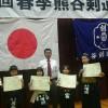 熊谷市春季剣道大会で3部門全てで入賞!