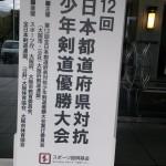 全日本都道府県対抗少年剣道優勝大会の報告